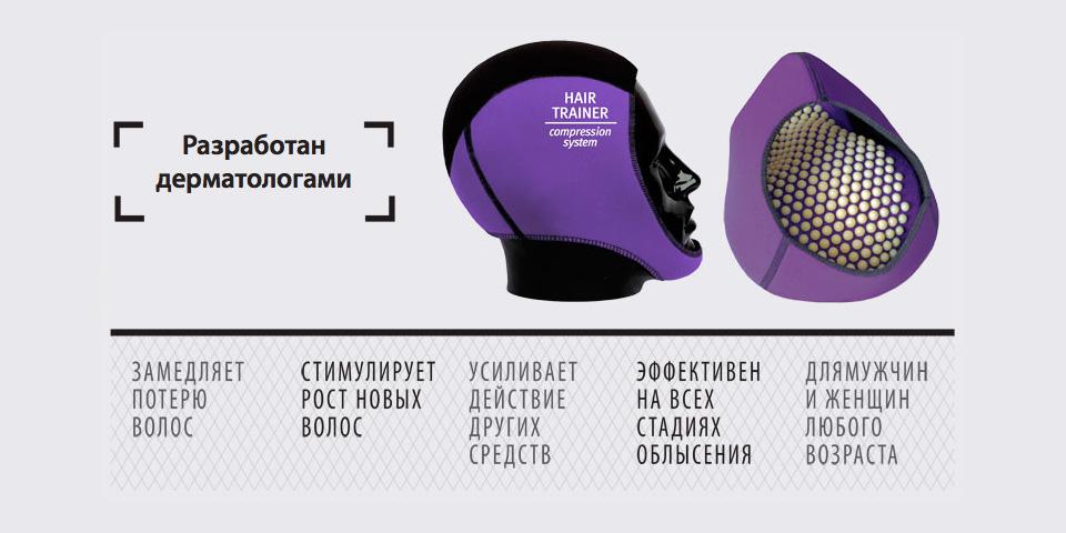 Эффекты тренажера волос